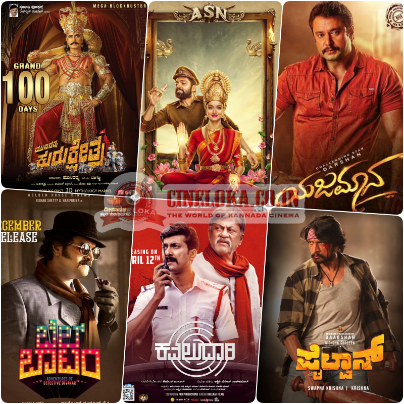 Sandalwood Hits and Misses: 2019 Year Report